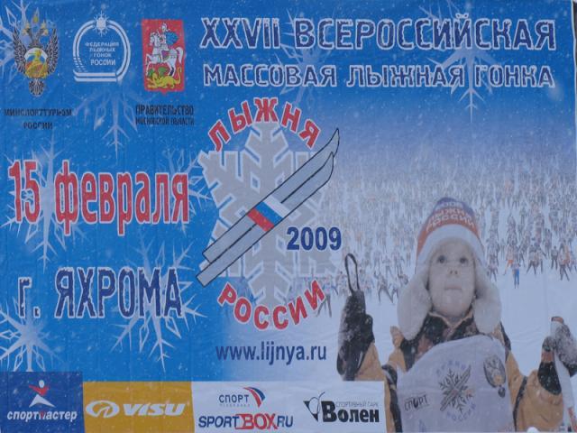 Лыжня России. г.Яхрома. 2009 г. (yahroma2009-01.jpg)